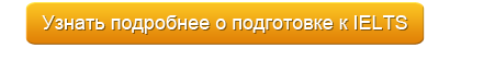 ielts_ru_button