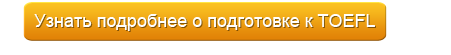 Запись на подготовку к TOEFL в Москве