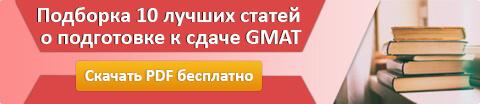 gmat_news