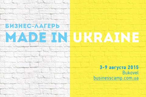 made_in_ukraine