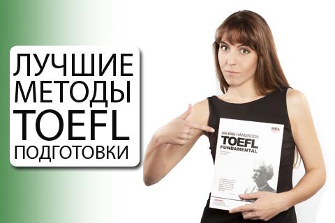 toefl_prep_best