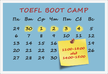 TOEFL boot camp